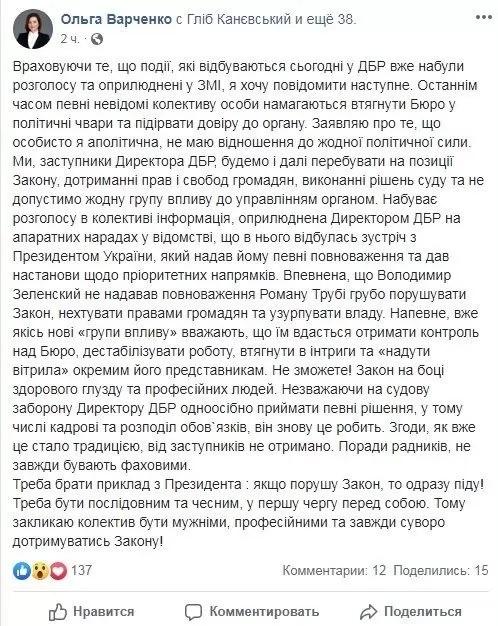 """""""Группы влияния"""" стремятся получить контроль над ГБР через его директора Трубу - Варченко"""