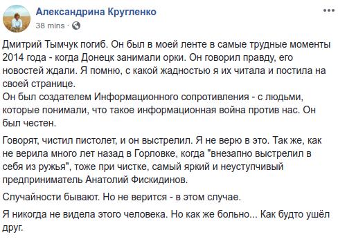 """""""Информационная война убивает"""": соцсети прощаются с Дмитрием Тымчуком"""