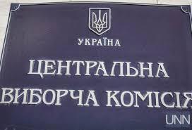 ЦИК зарегистрировала еще 76 кандидатов в нардепы