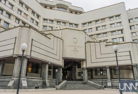 КСУ обнародовал решение о неконституционности э-декларирования активистов