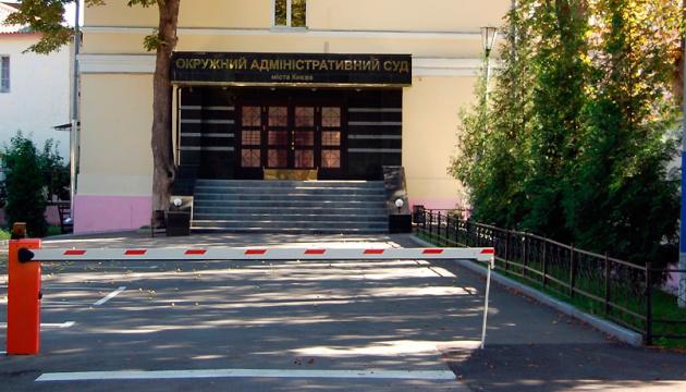 Окружной суд Киева получил очередной иск об отмене приказов ГБР