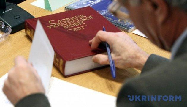 Две трети украинцев - за единственный государственный язык