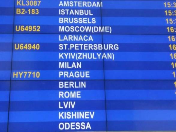 #KyivNotKiev: главный аэропорт в Беларуси исправил написание двух украинских городов