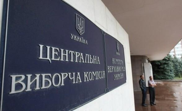 ЦИК утвердила форму и текст избирательного бюллетеня