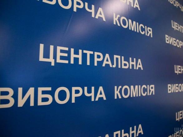 ЦИК отменила регистрацию 2 кандидатов в депутаты