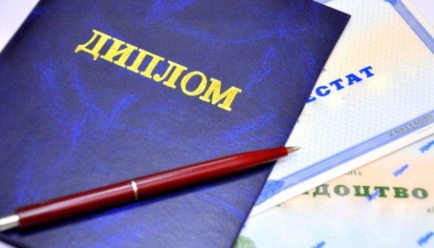 Минобразования запретило вузам задерживать выдачу дипломов