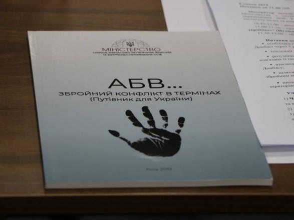 В МинВОТ представили путеводитель с терминологией касательно конфликта на Донбассе
