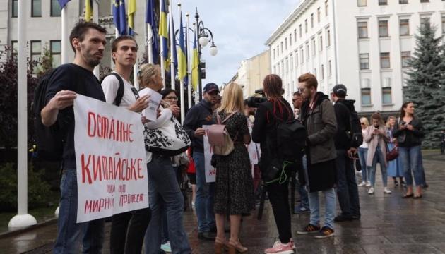 """На Банковой митингуют против люстрации """"чиновников с Майдана"""""""
