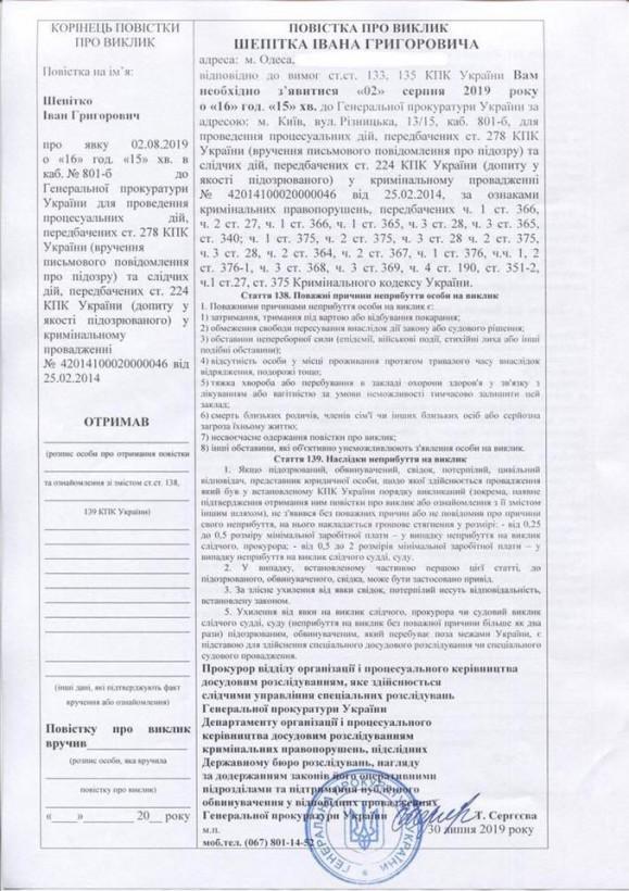 ГПУ вызывает на допрос Вовка и еще трех судей