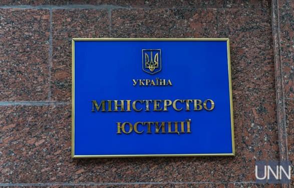 Реестр коррупционеров с февраля ведет НАПК – Минюст