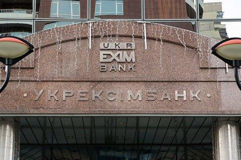 НБУ отклонил кандидатуру главы наблюдательного совета Укрэксимбанка