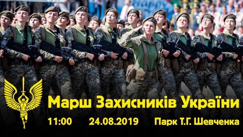 Начало Марша защитников на День Независимости перенесут на 11.00