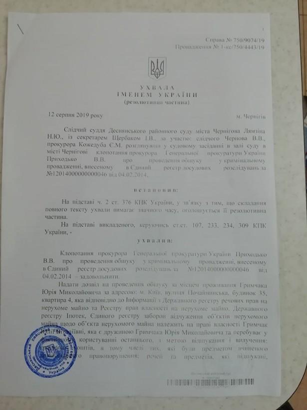 Грымчака задержали по делу, которое касается нападения на Татьяну Чорновол - жена
