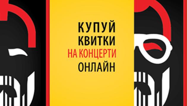 """Дворец """"Украина"""" может заявить в полицию на Karabas.com из-за """"концерта"""" Повалий"""