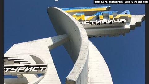 Стелу отеля в оккупированном Крыму разрисовали в цвета украинского флага