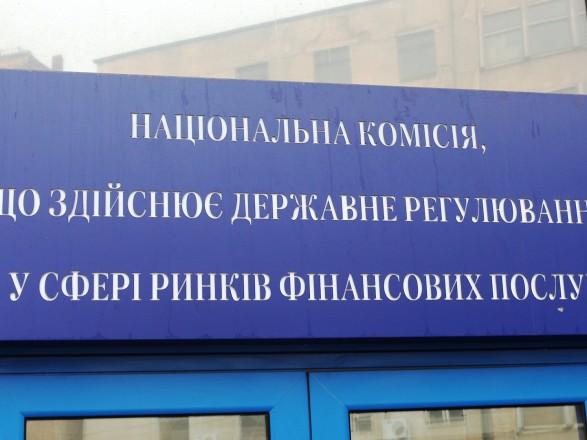 Зеленский уволил одного из членов Нацкомфинуслуг