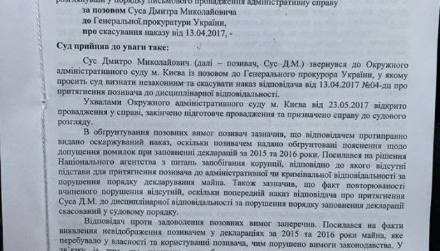 Окружной админсуд отменил приказ, из-за которого уволили прокурора Суса