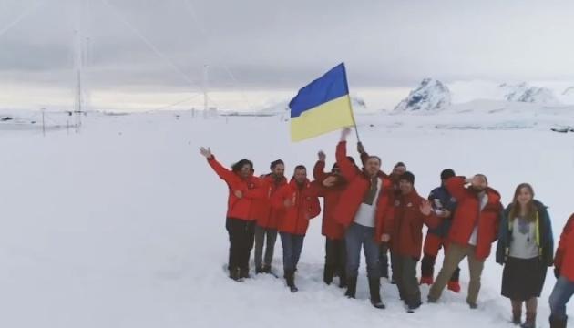 Поздравления с Днем Независимости Украины из Антарктиды