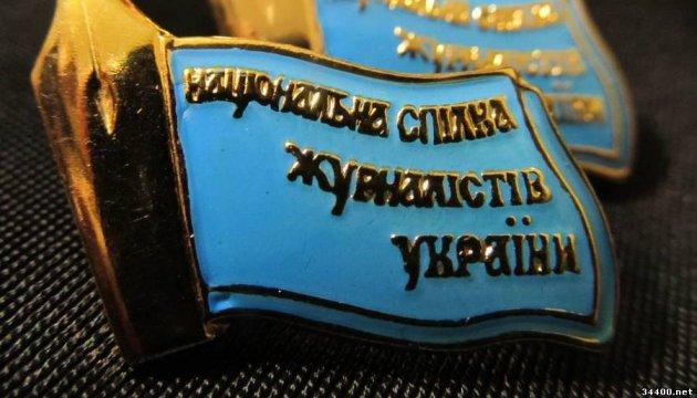 НСЖУ возмущен повышением тарифов на доставку прессы Укрпочтой