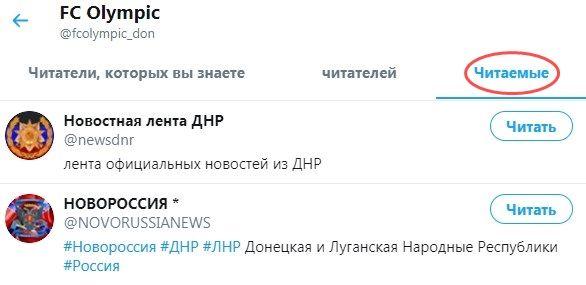 """Донецкий ФК """"Олимпик"""" был подписан в Twitter на аккаунты террористов """"ДНР"""""""