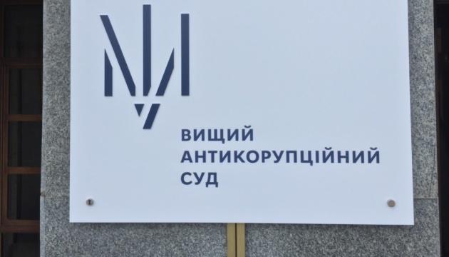 В Антикоррупционный суд поступило дело против руководителя предприятия ВСУ