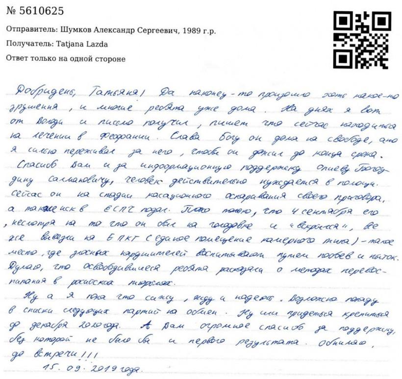 Балух написал пленнику Кремля Шумкову