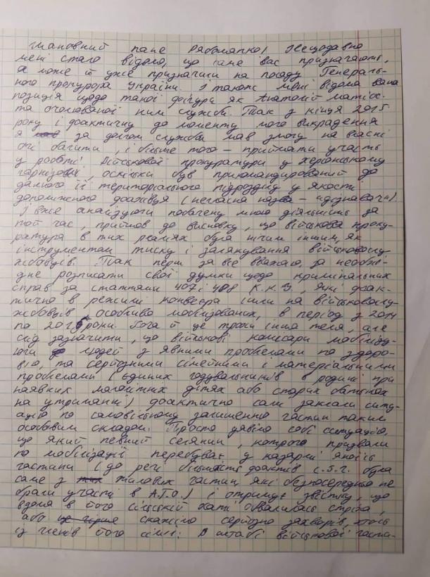 Политзаключенный Шумков пожаловался Рябошапке на деятельность военной прокуратуры
