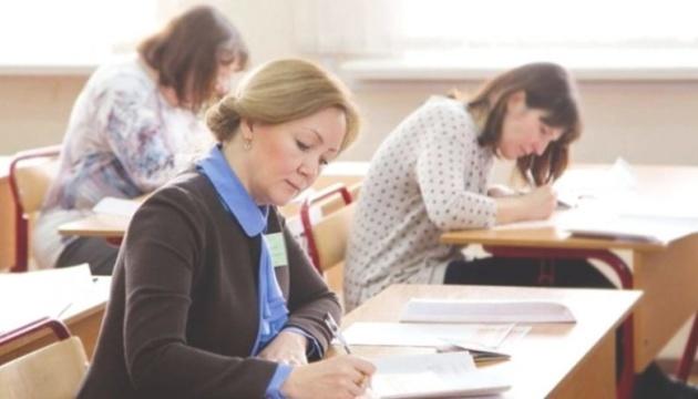 В Украине стартовал очередной этап сертификации учителей