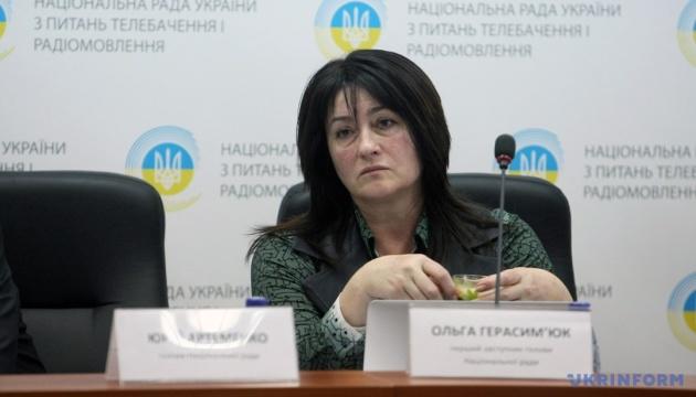 Герасимьюк объяснила, когда истекают полномочия членов Нацсовета