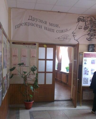 Как киевская гимназия им. Пушкина становится украиноязычной