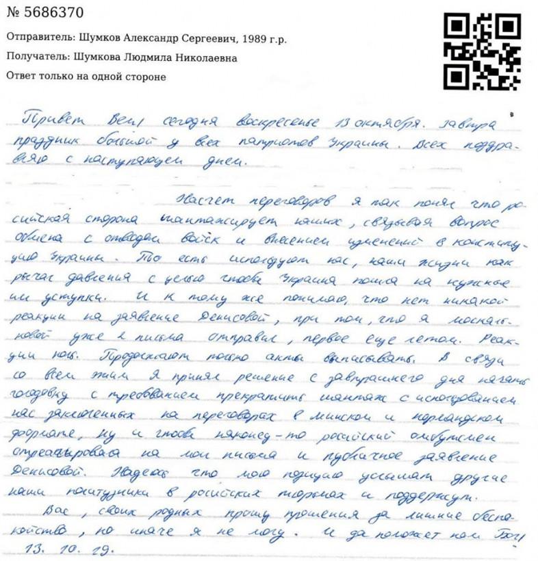 """Охранник Яроша"" объявил голодовку в колонии РФ"