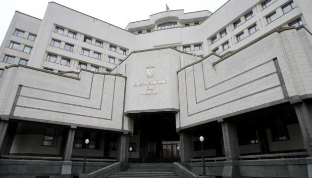КСУ рассмотрит обращение Рады по отмене адвокатской монополии
