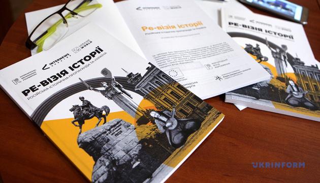 Презентовали книгу о попытках РФ переписать украинскую историю