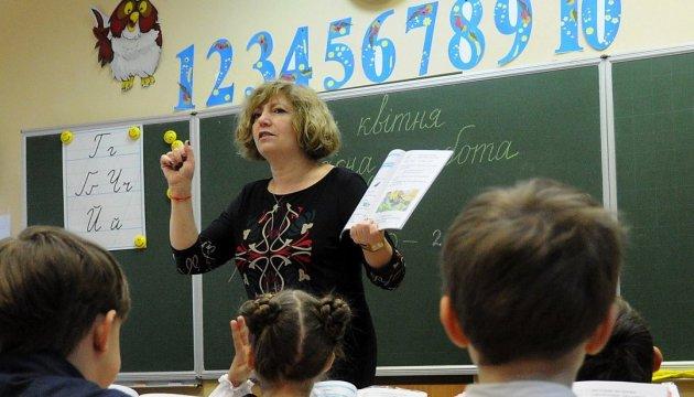 Сегодня в Украине — День учителя