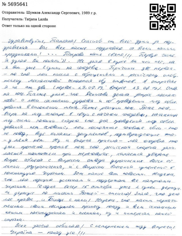 """Российские тюремщики отказывают """"охраннику Яроша"""" в медобследовании"""