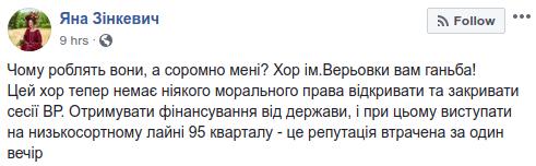 """""""Хор Веревки намылил себе веревку"""": соцсети возмутились номером """"95 квартала"""""""