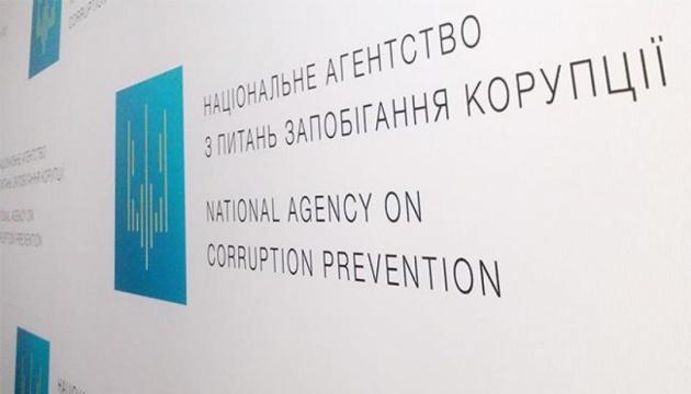 В Украине начался перезапуск НАПК: соответствующий закон вступил в силу