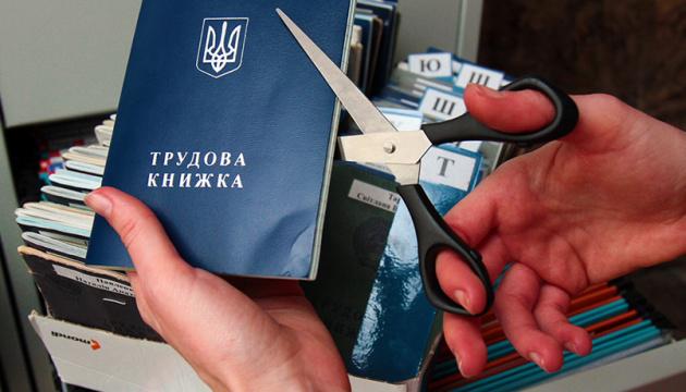 Кабмин поддержал внедрение электронных трудовых книжек