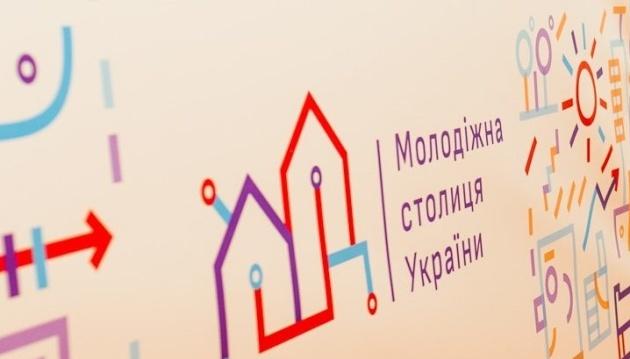 За звание молодежной столицы Украины-<span id=
