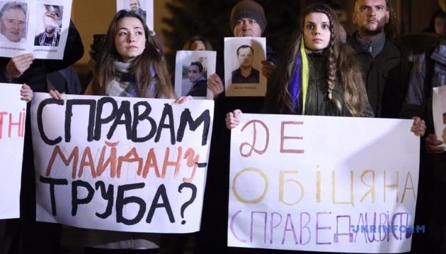 Забвению не подлежит: под Офисом Президента требовали расследовать дела Майдана