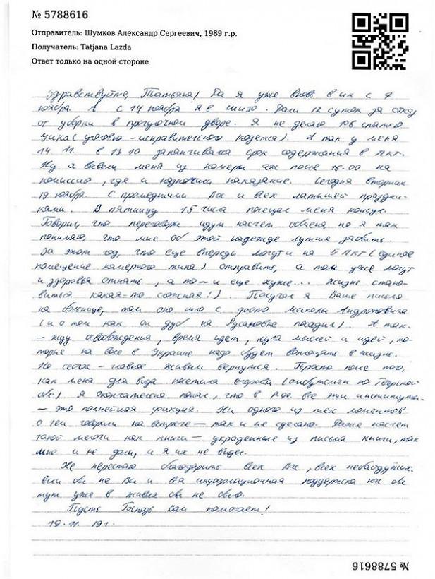 """""""Охранник Яроша"""": Много планов для воли, главное — живым вернуться"""