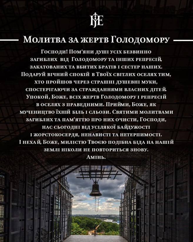 Чтобы почтить минутой молчания каждого погибшего в Голодоморе, надо 13 лет - Епифаний