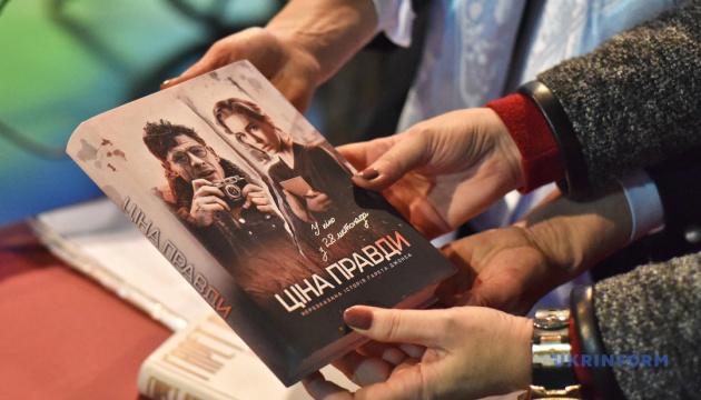 """В Музее Голодомора представили книгу """"Гарет Джонс. Цена правды"""""""