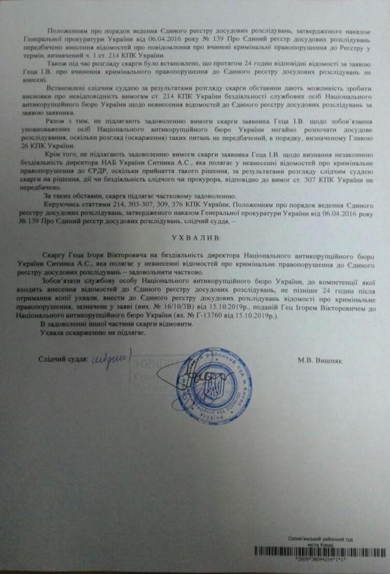 Суд обязал НАБУ открыть дело в отношении Трубы - СМИ