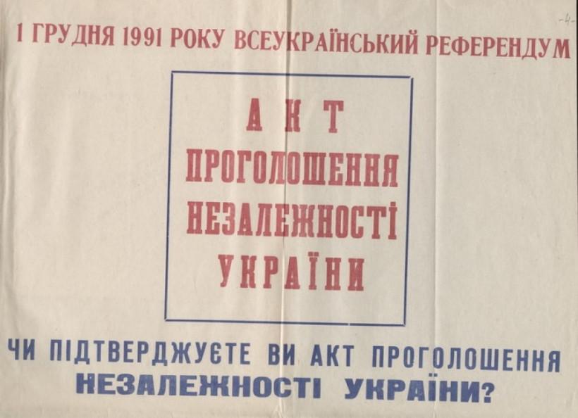 Зеленский о референдуме: В независимой Украине родилось уже целое поколение