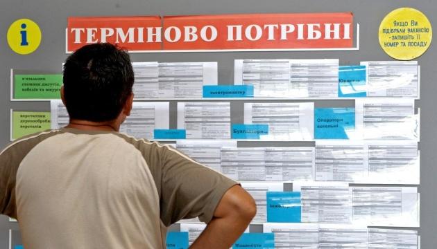 В Украине проведут реформу занятости: что будет в будущем законе