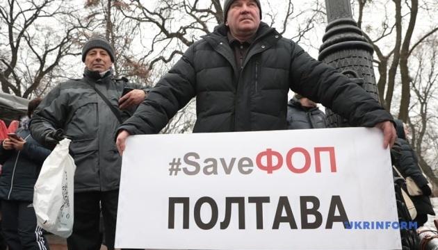 Под Радой ФЛП снова митингуют против кассовых аппаратов
