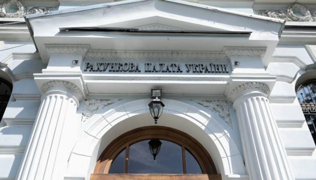 Счетная палата провела аудит проекта НУШ