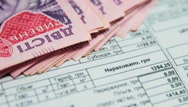В Украине хотят изменить порядок предоставления монетизированных льгот на коммуналку