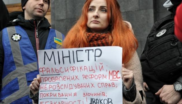 Под Офисом Президента требовали отставки Авакова
